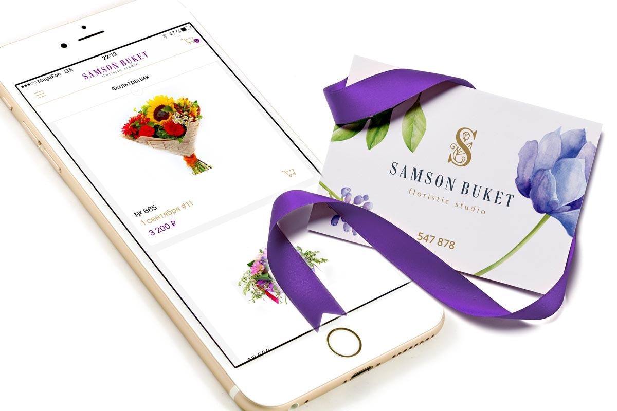 Мобильное приложение «Самсон Букет»