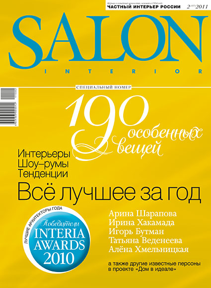 №2 - SALON-interior №2 (157) 2011